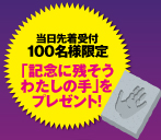 haro_hand